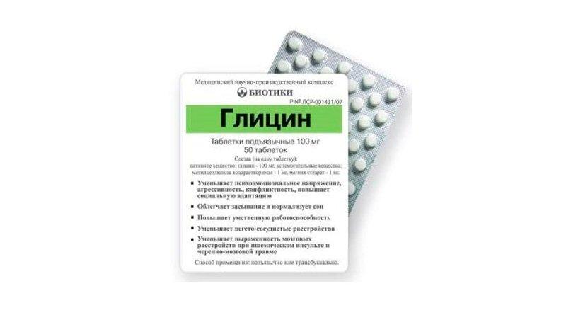 Глицин - инструкция по применению